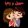 سهیل و زهرا