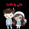 علی و نادیا