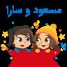 مسعود و سارا