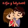 احمدرضا و مژده