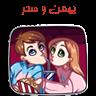 بهمن و سحر