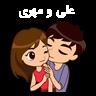 علی و مهری