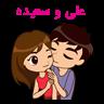 علی و سعیده