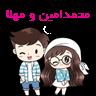 محمدامین و مهلا
