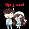 احمد و مهلا