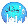 دعای رمضان ۲