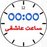 ساعت عاشقی