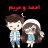 احمد و مریم