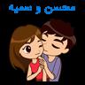 محسن و سمیه