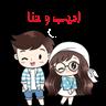ادیب و حنا
