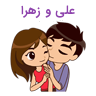 علی و زهرا
