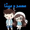 محمد و مینا