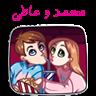 محمد و عاطی