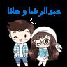 عبدالرضا و هانا