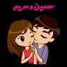 حسین و مریم