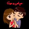 عباس و مونا