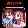 محمد و مینو