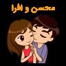 محسن و افرا