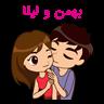 بهمن و لیلا