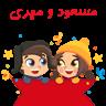 مسعود و مهری