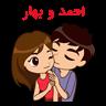 احمد و بهار