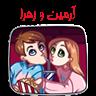 آرمین و زهرا