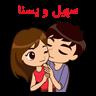 سهیل و یسنا