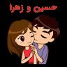 حسین و زهرا