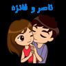 ناصر و فائزه