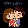 صادق و فائزه