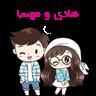 هادی و مهسا