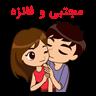 مجتبی و فائزه