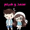 محمد و شبنم